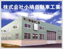株式会社小鳩交通自動車工業
