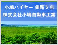 小鳩ハイヤー 釧路支店 株式会社 小鳩自動車工業