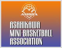 旭川地区ミニバスケットボール連盟