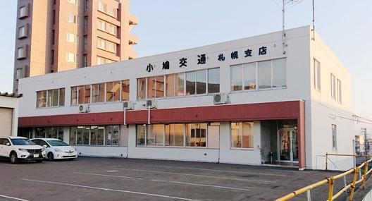 札幌支店 外観